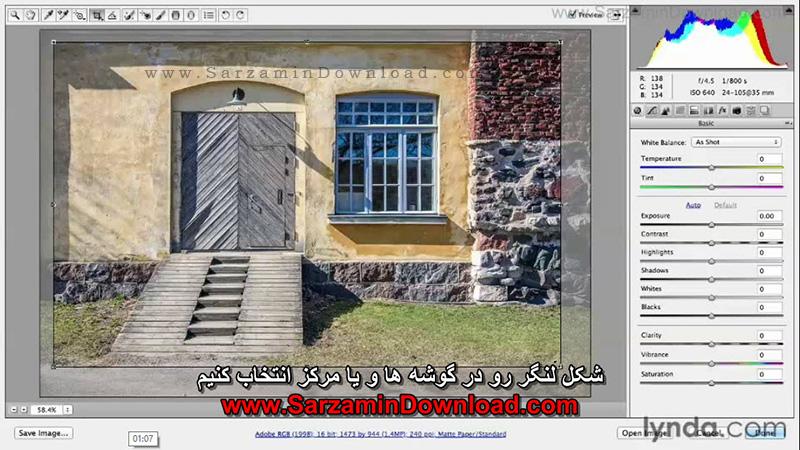 آموزش جامع فتوشاپ CC همراه با زیر نویس فارسی و فایل های تمرینی