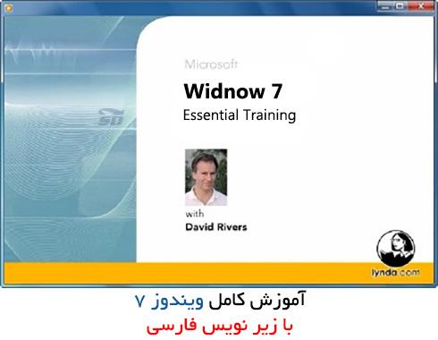 آموزش کامل ویندوز 7 (با زیرنویس فارسی)