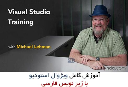 آموزش کامل ویژوال استودیو (با زیرنویس فارسی)