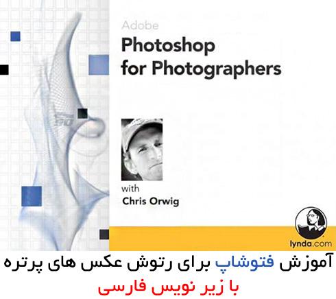 آموزش فتوشاپ برای رتوش عکس های پرتره (با زیر نویس فارسی)