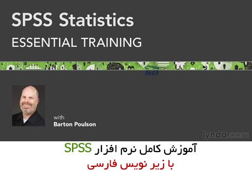 آموزش کامل نرم افزار SPSS (با زیرنویس فارسی)