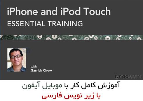 آموزش کامل کار با موبایل آیفون (با زیرنویس فارسی)