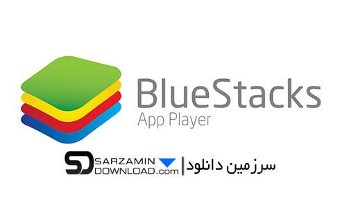نرم افزار اجرای برنامه های اندروید در کامپیوتر، بلواستکس (برای ویندوز) - BlueStacks App Player 3.56.73.1817 Windows